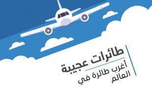 طائرات عجيبة: أغرب طائرة في العالم